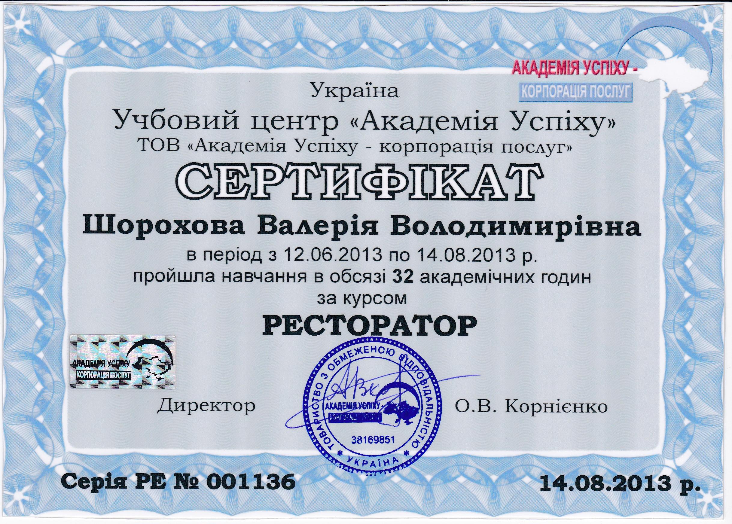 образец диплома и сертификата Академии Успеха akademusp com ua Образец Сертификата сторона 1